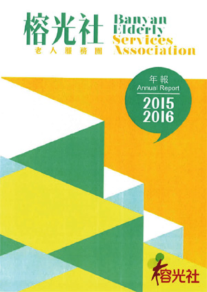 banyan-elderly-services-association-annual-report-2015-16.jpg